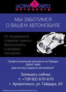 подвеска_до 28.02